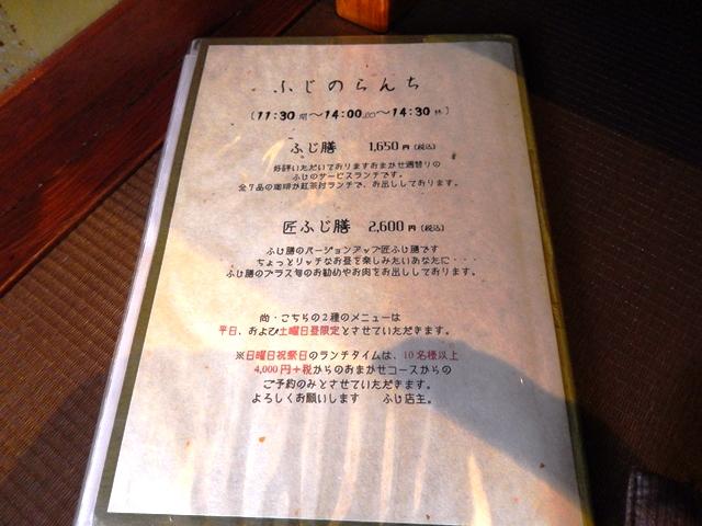 ふじ20140402002
