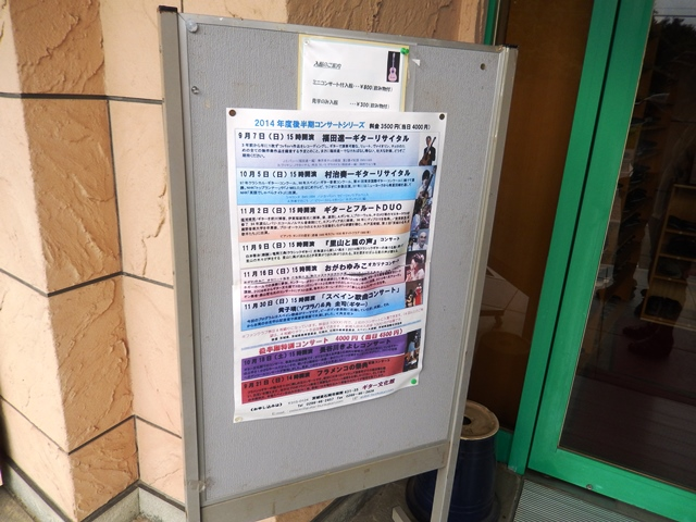 ギター文化館20140823001