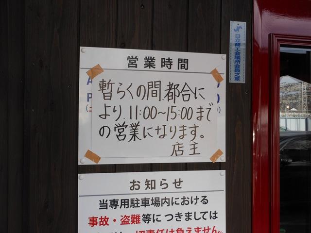 なかじ20140310010