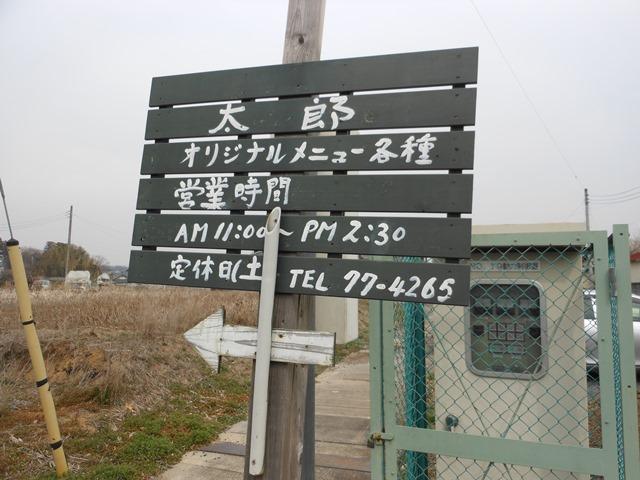 太郎20140318001