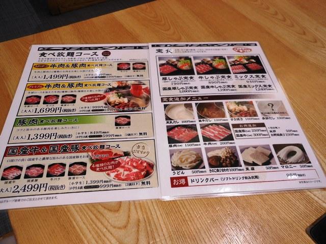 しゃぶ菜20140421002