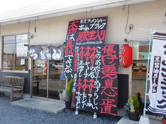 かっちゃん20140427001