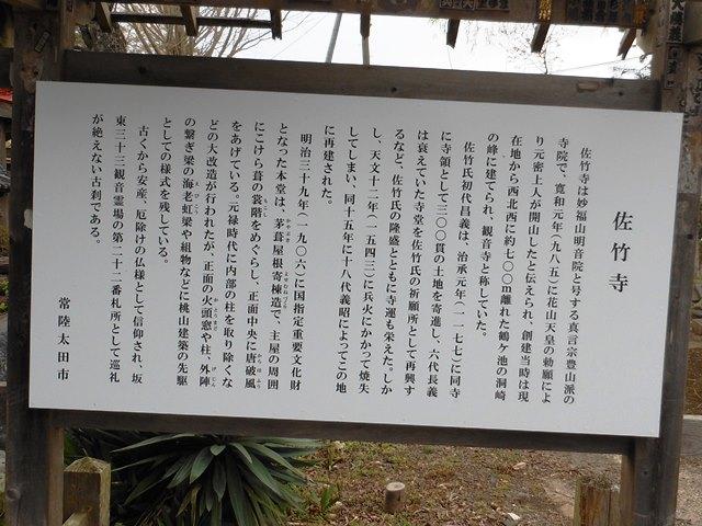 佐竹寺20140406003