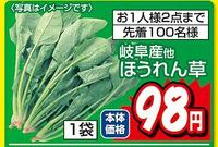 ほうれん草 98円