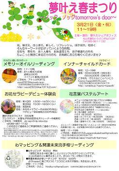 夢叶え春まつり2014