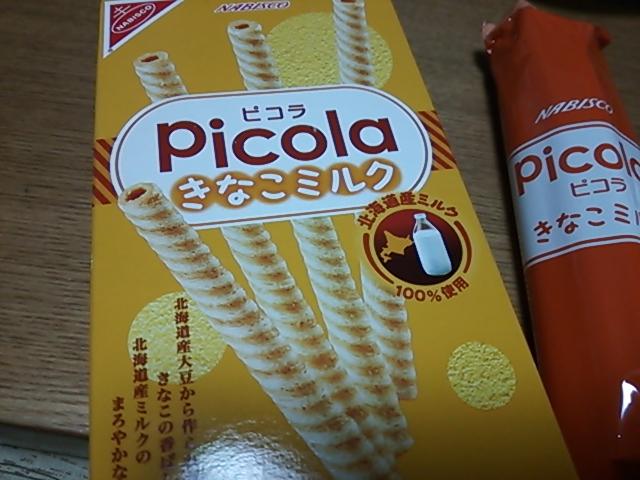 ピコラ…きなこ