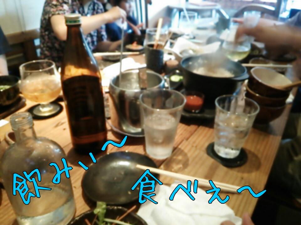 飲みぃ~…食べぇ~…