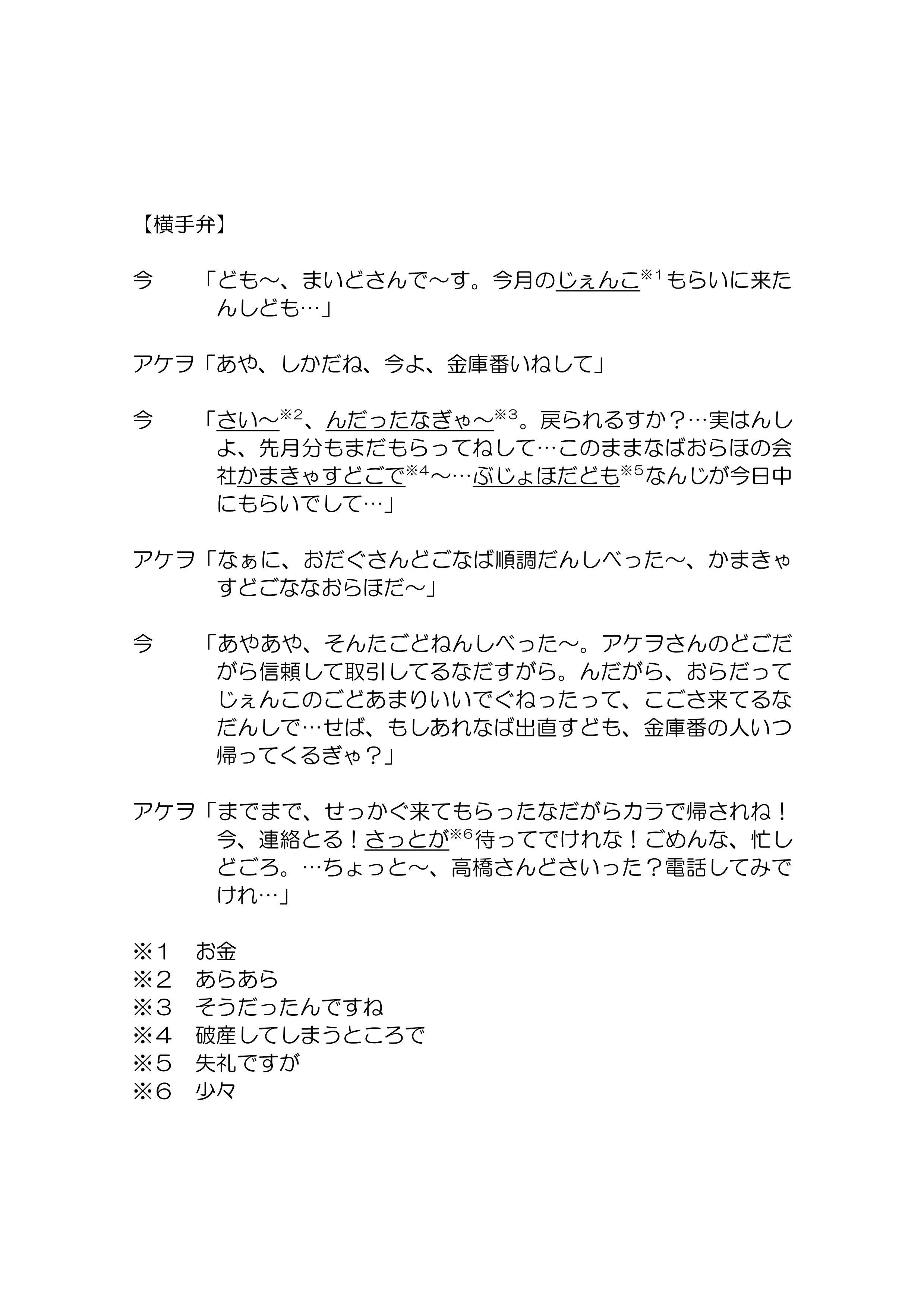 ビジネス集金-002