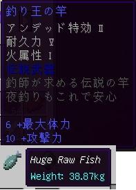 釣り王のつりざお 伝説武器