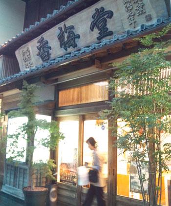 suzuyaki03.jpg
