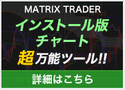 インストール版チャート!