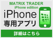 MATRIX TRADER iPhone専用アプリ