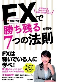 奈那子氏著書『FXで勝ち残る7つの法則』