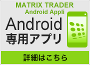 MATRIX TRADER Android専用アプリ