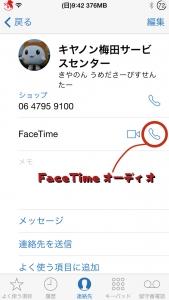 FaceTimeAusio_EX02.jpg