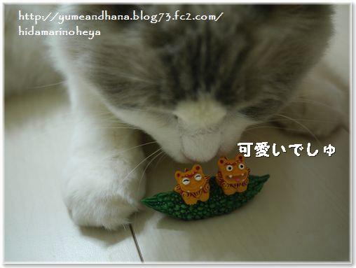 01-おみやげ140219