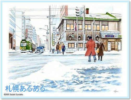 01-1札幌あるある140401