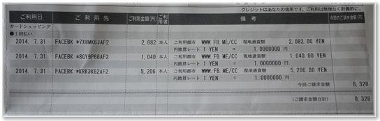 01-fクレジット明細140818