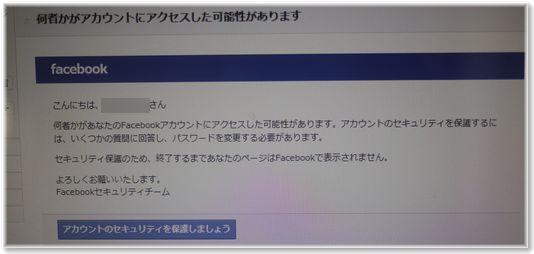 01-fフェイスブックメール140801