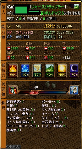 RedStone 14.03.22[06]