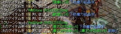 RedStone 14.03.22[04]