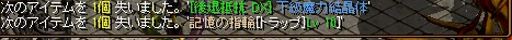 RedStone 14.04.11[01]