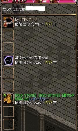 RedStone 14.05.03[00]