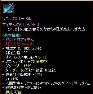 RedStone 14.05.14[01]