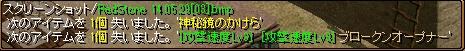 RedStone 14.05.29[04]