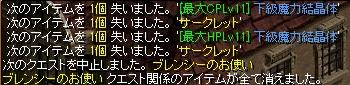 RedStone 14.05.30[03]