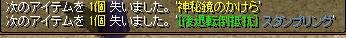 RedStone 14.06.05[02]