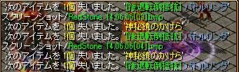 RedStone 14.06.06[05]