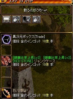 RedStone 14.06.06[00]
