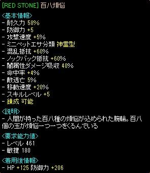 RedStone 14.06.06[02]