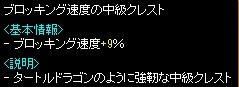 RedStone 14.06.17[06]