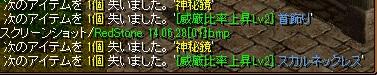 RedStone 14.06.28[02]