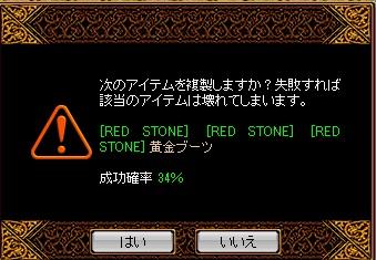 RedStone 14.07.25[01]