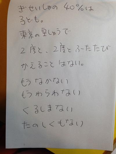 gisei2.jpg