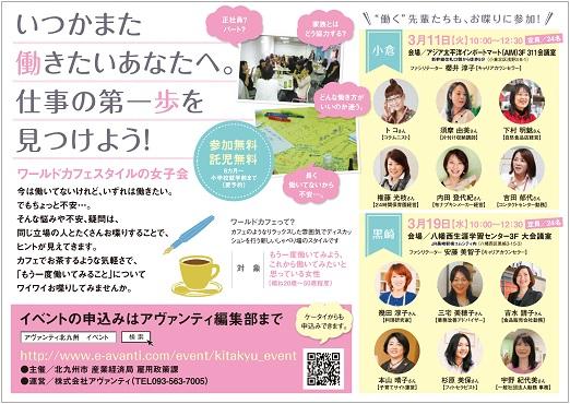 3月ワールドカフェ JPEC