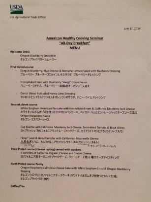 レシピブログ アメリカ流!ヘルシークッキングセミナー メニュー