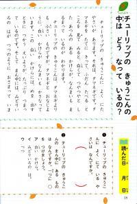 2014.7おはなしドリル②