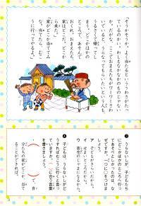2014.7おはなしドリルわらい①