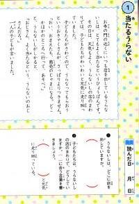2014.7おはなしドリルわらい②