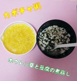 ホウレンソウ豆腐粥