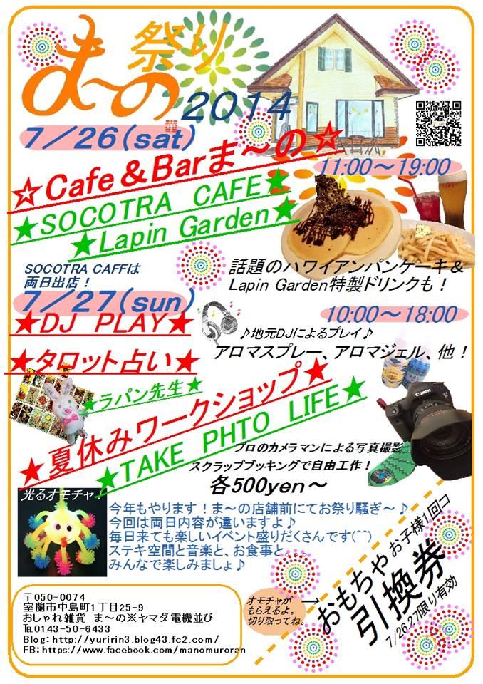 ま~の祭り2014