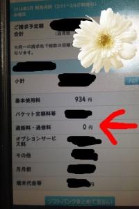 2014030521462080a.jpg
