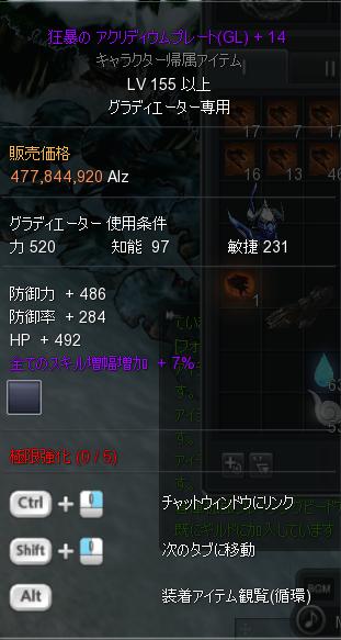 はぐれ装備5
