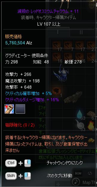 はぐれ装備4