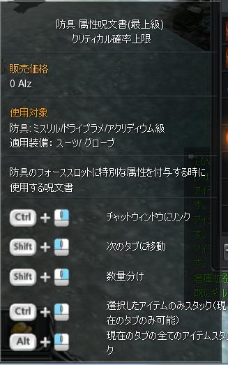 はぐれ装備3
