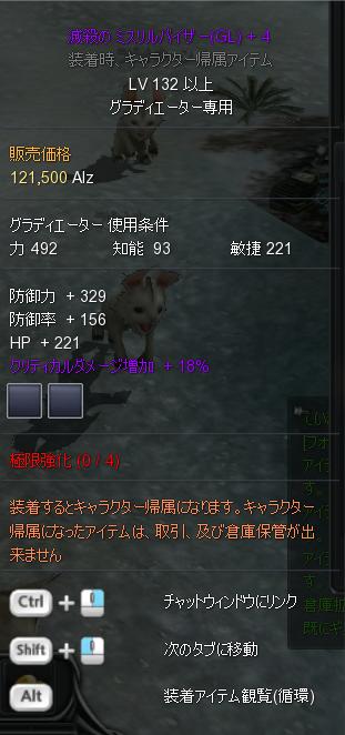 はぐれ装備2